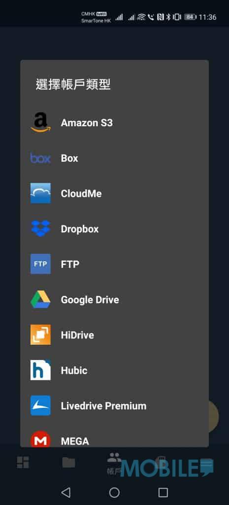 【HMS 使用小貼士】如何將手機內的檔案自動同步到 Google 雲端上?