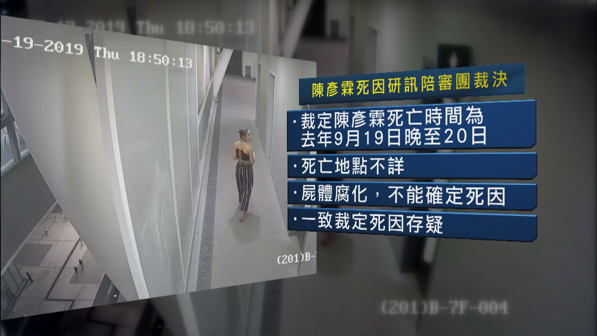 【即日焦點】死因庭裁定陳彥霖死因存疑 官冀還「少少公道」;東鐵新信號系統或令列車去錯目的地 押後使用
