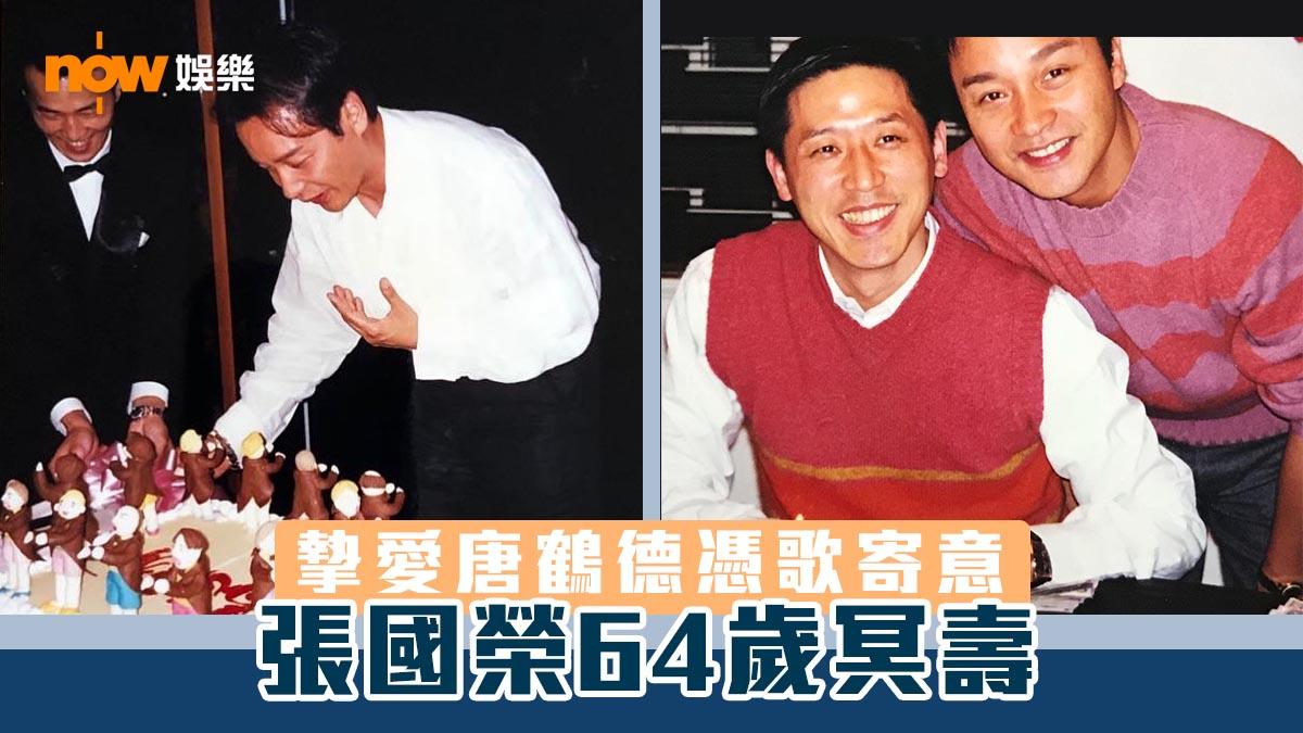 張國榮64歲冥壽 唐鶴德及圈中好友憑歌寄意