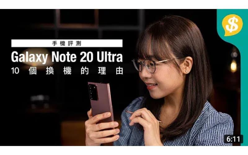 升唔升級好?10個值得換機的理由﹗Samsung Galaxy Note 20 Ultra上手試後感【Price.com.hk產品比較】