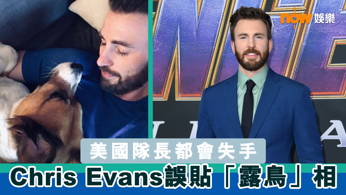 美國隊長Chris Evans誤Po「露鳥」相 被網民截圖瘋傳
