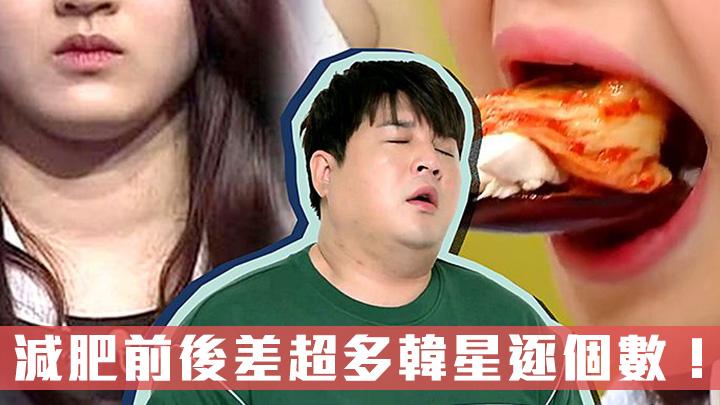 減肥前後差超多韓星 網民:認唔出!
