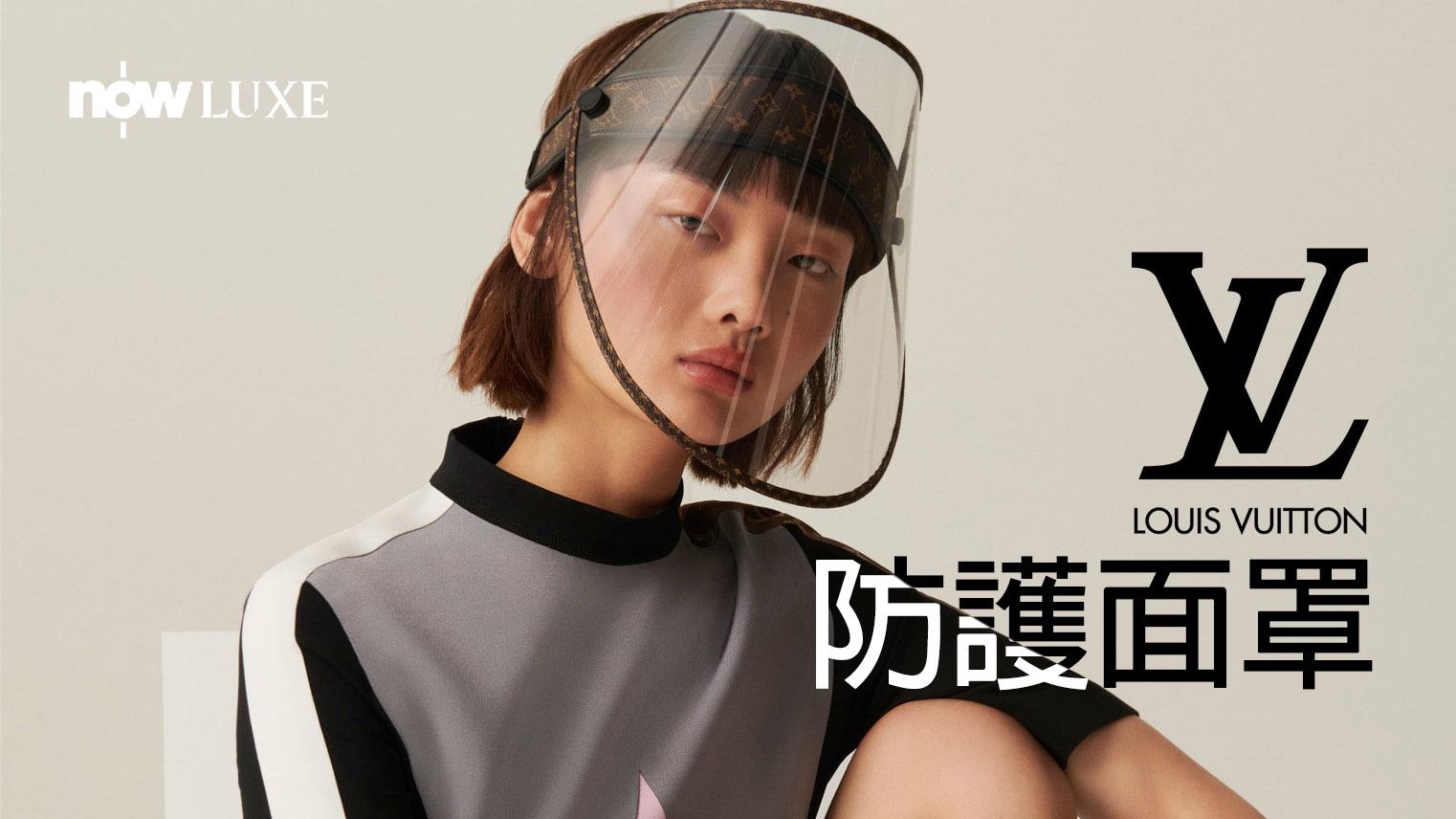 【型極抗疫】LV推出型格防護面罩 估計每個賣近千美元