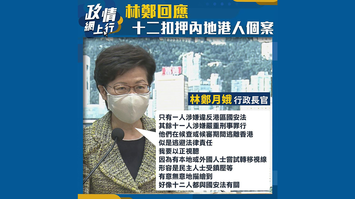 【政情網上行】林鄭回應 十二扣押內地港人個案