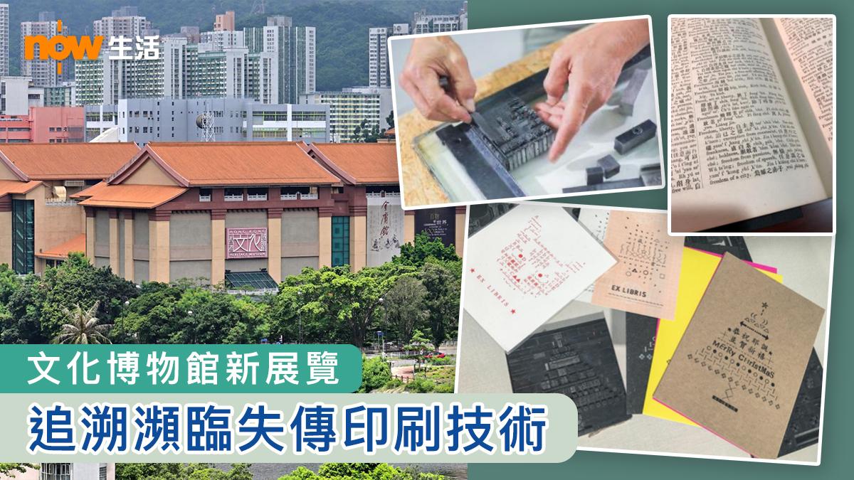 〈好Life〉文化博物館新展覽 追溯瀕臨失傳印藝—活字印刷、平版石印