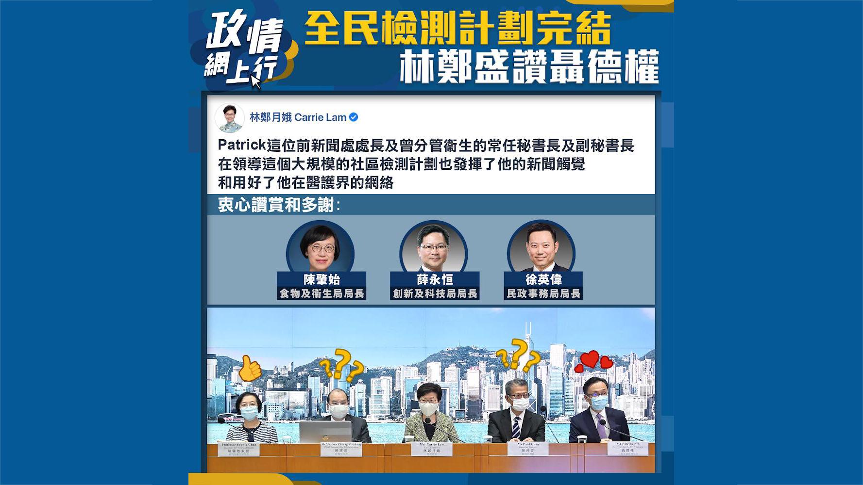【政情網上行】全民檢測計劃完結 林鄭盛讚聶德權