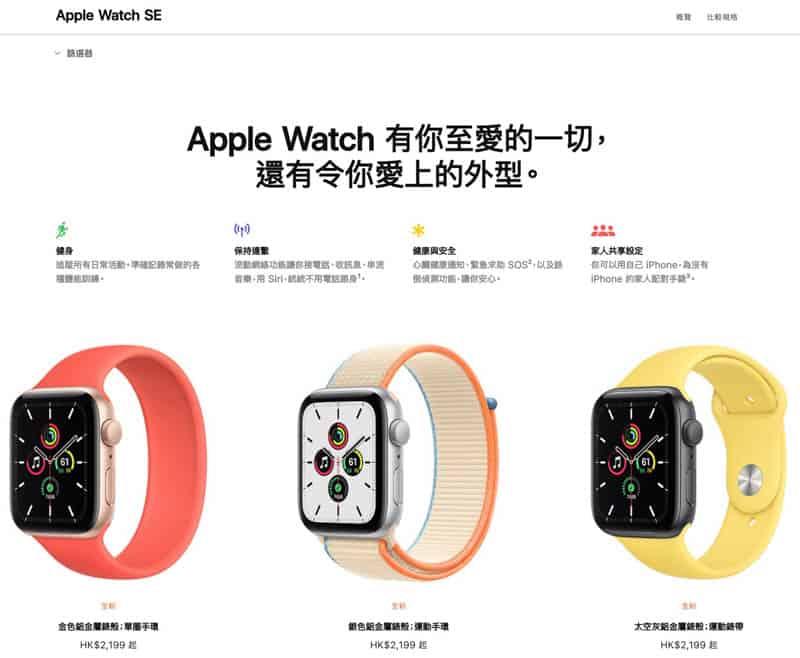 血氧感測 Apple Watch Series 6、更相宜 Apple Watch SE 齊發表