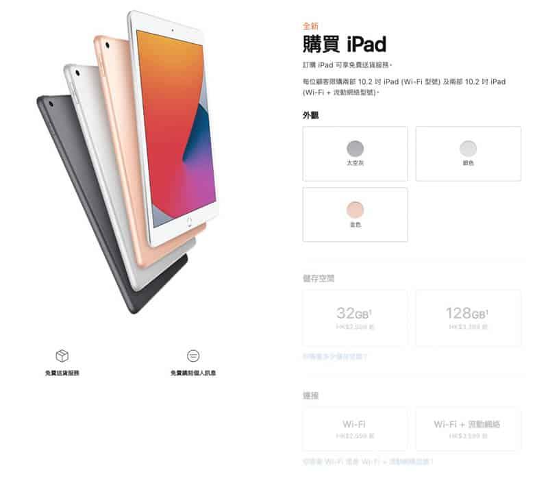 升級 A12 仿生晶片,第 8 代 iPad 賣 $2,599 起