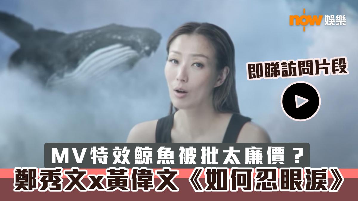 【片】MV特效鯨魚被批太廉價?鄭秀文再與黃偉文合作《如何忍眼淚》