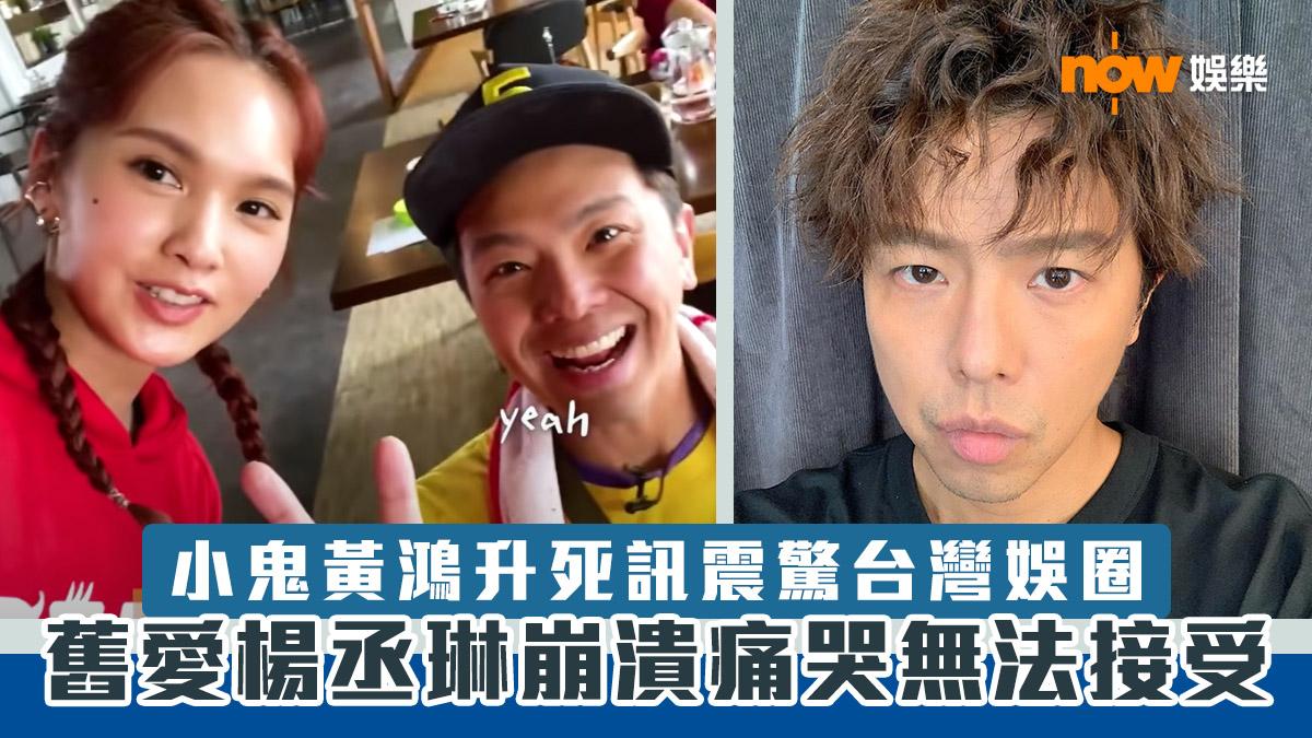 小鬼黃鴻升死訊震驚台灣娛圈 舊愛楊丞琳痛哭:永遠記得他的好