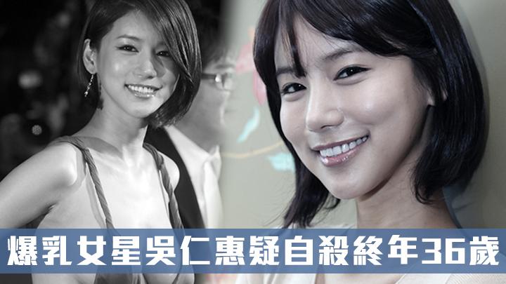 爆乳女星吳仁惠疑自殺 搶救無效終年36歲