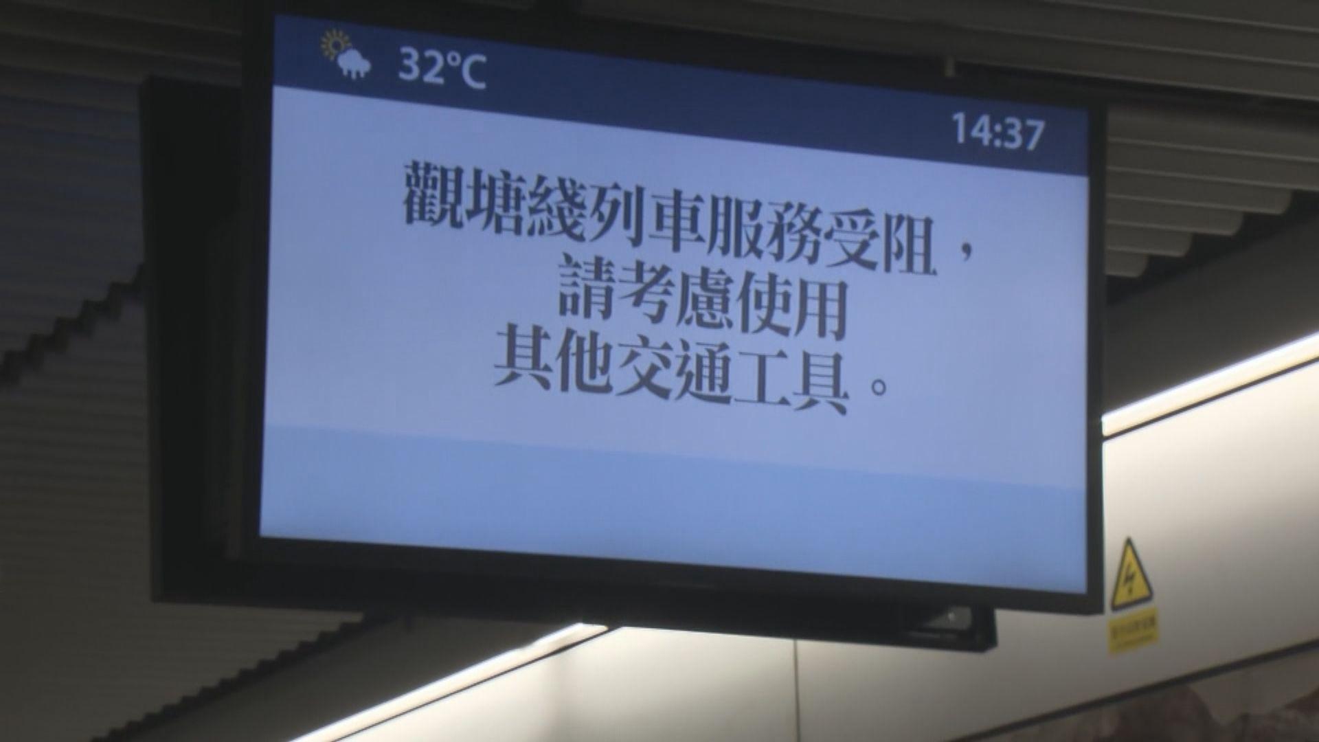 港鐵信號故障 九龍塘至觀塘站服務一度暫停半小時