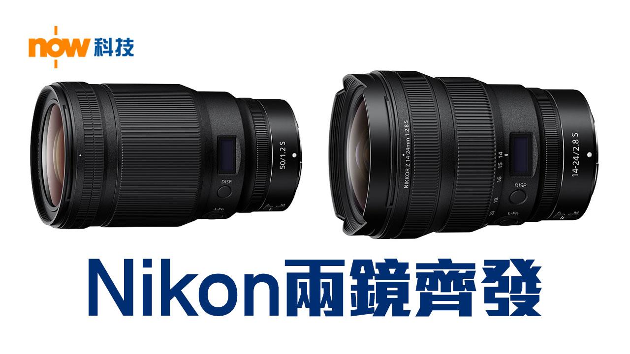 Nikon發表Z 50mm f/1.2 S及Z 14-24mm f/2.8 S