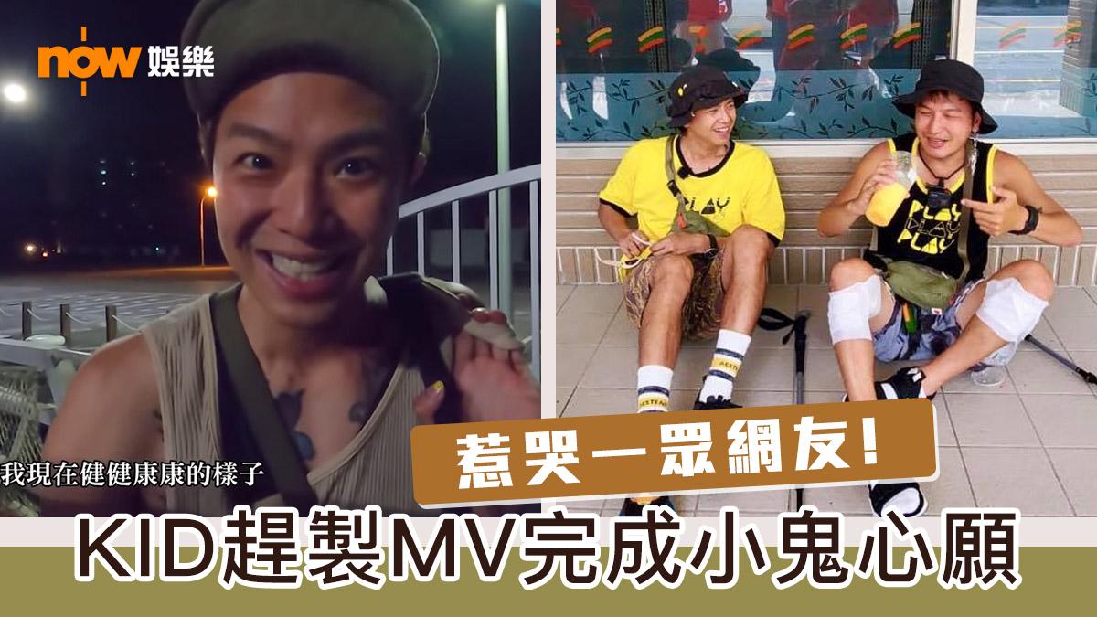 【小鬼逝世】好友KID完成小鬼心願 以節目花絮製成MV惹哭網友