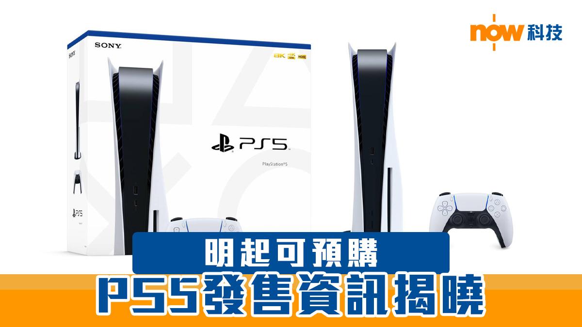 PS5發售資訊揭曉 比XBox稍貴明起可預購