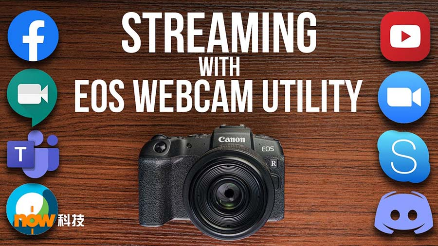 Canon推正式版EOS Webcam Utility 支援更多網上視訊軟件