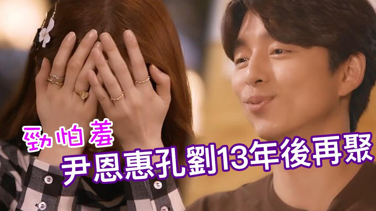 《咖啡王子1號店》確定拍紀錄片  尹恩惠孔劉13年後再聚勁怕羞