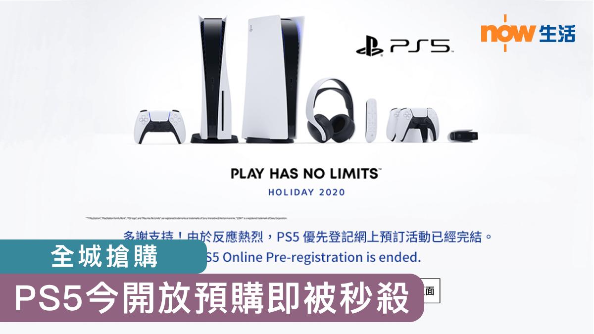 【全城搶購】PS5今開放預購即被秒殺 網民質疑未夠鐘已售罄