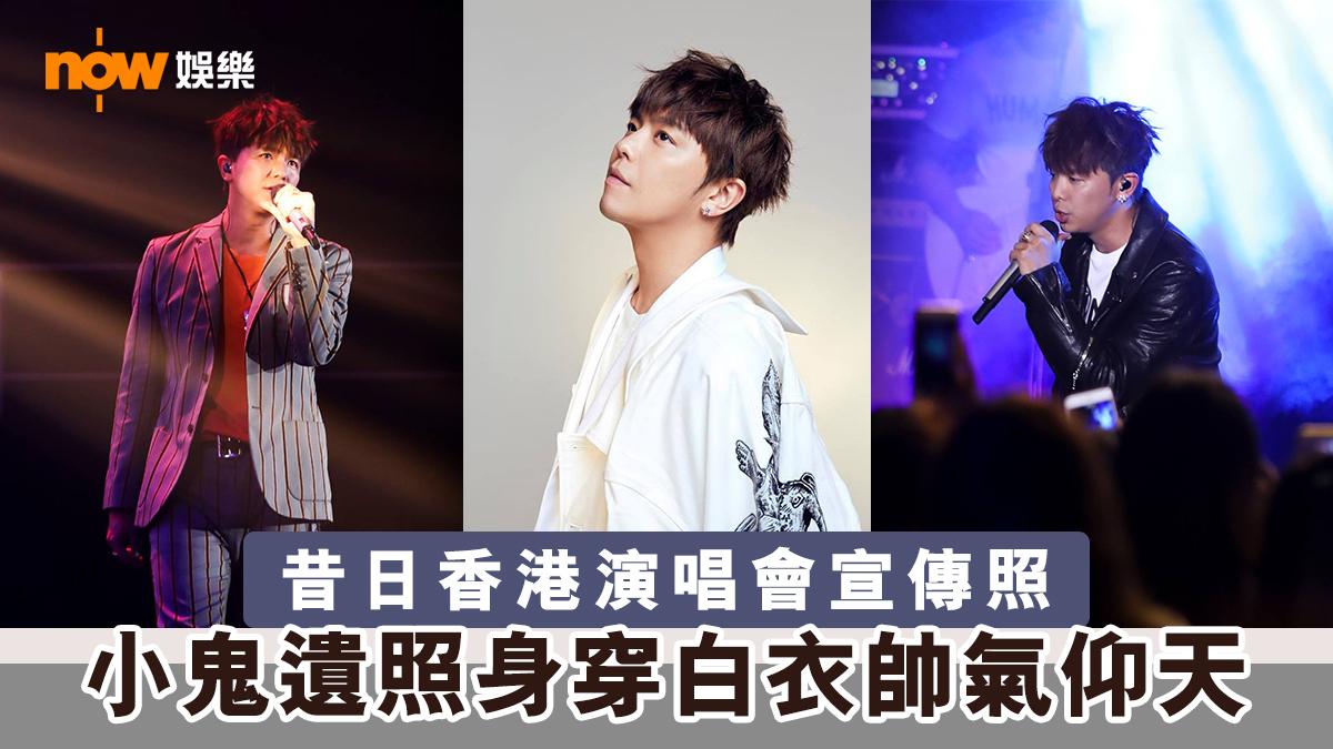 【小鬼逝世】黃鴻升遺照選用香港演唱會宣傳照 身穿白衣帥氣仰天