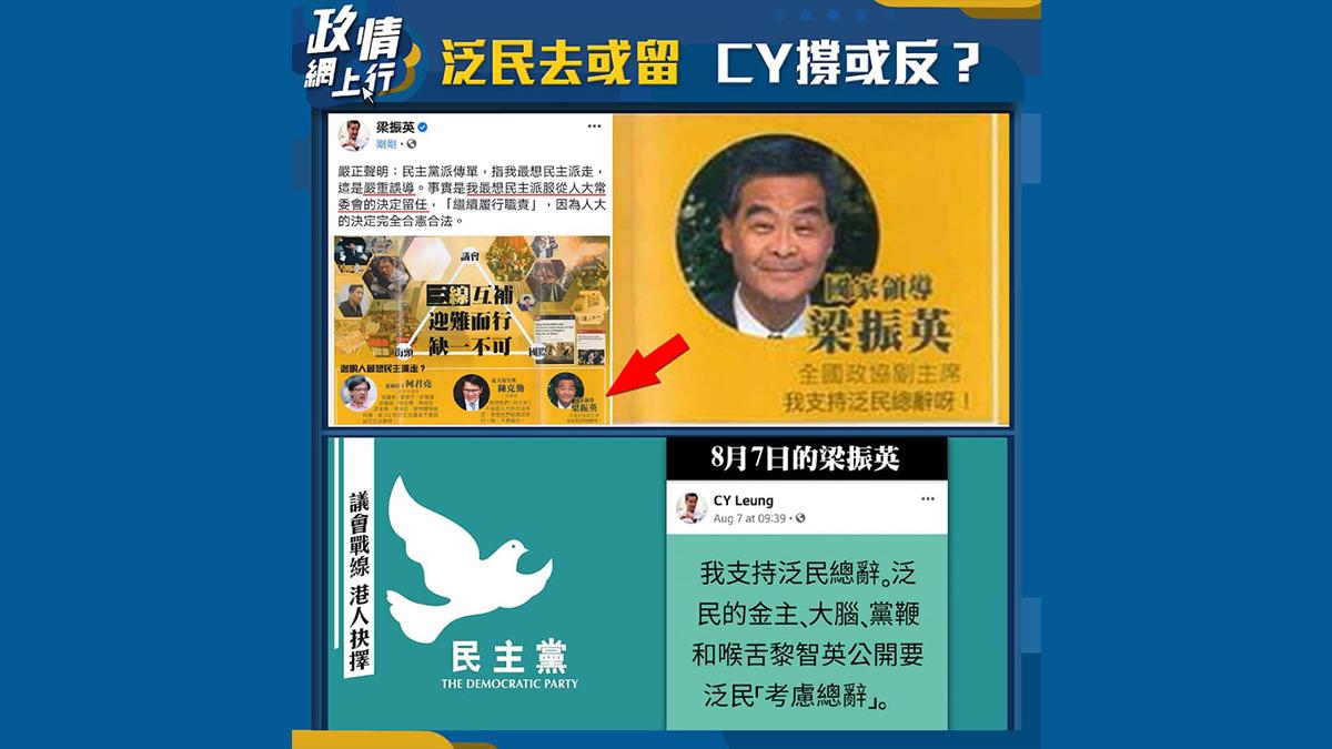 【政情網上行】泛民去或留 CY撐或反?