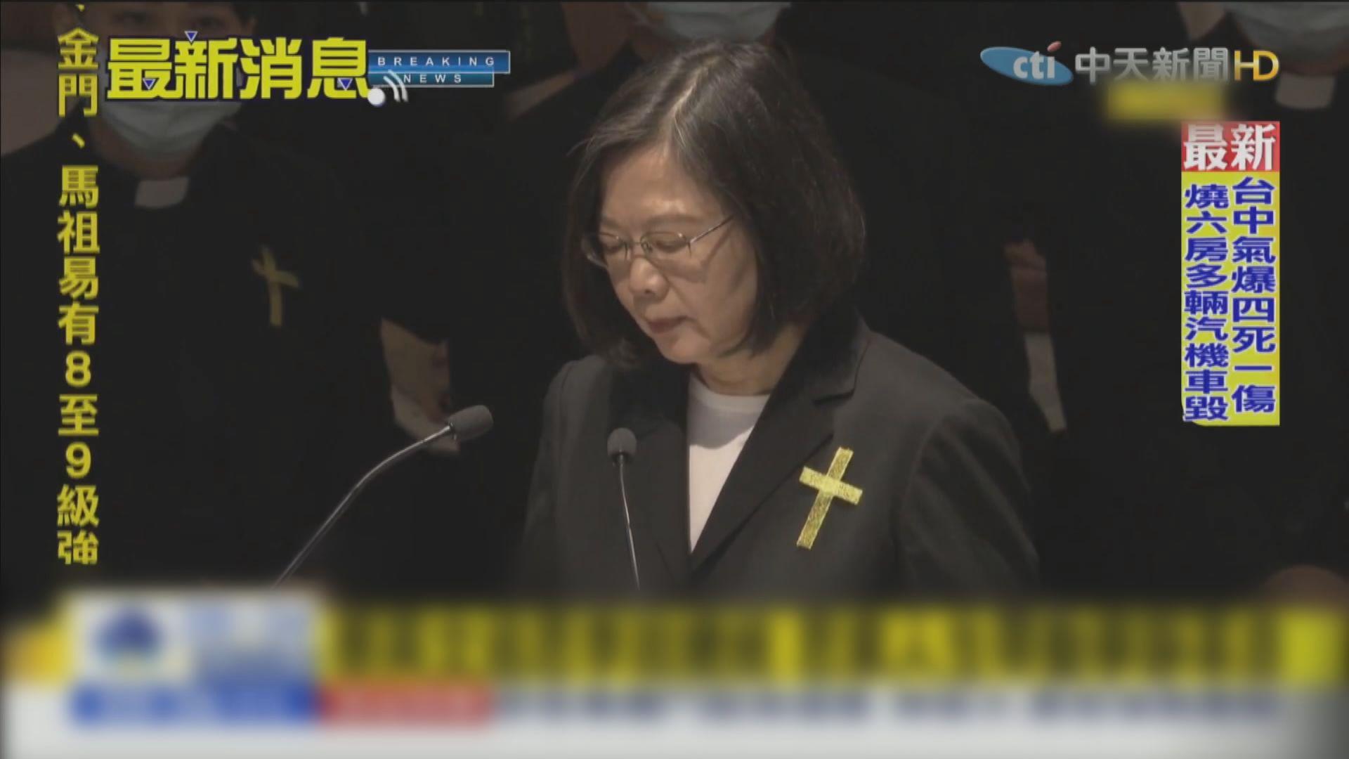 【追思告別禮拜】蔡英文感謝李登輝一生貢獻台灣