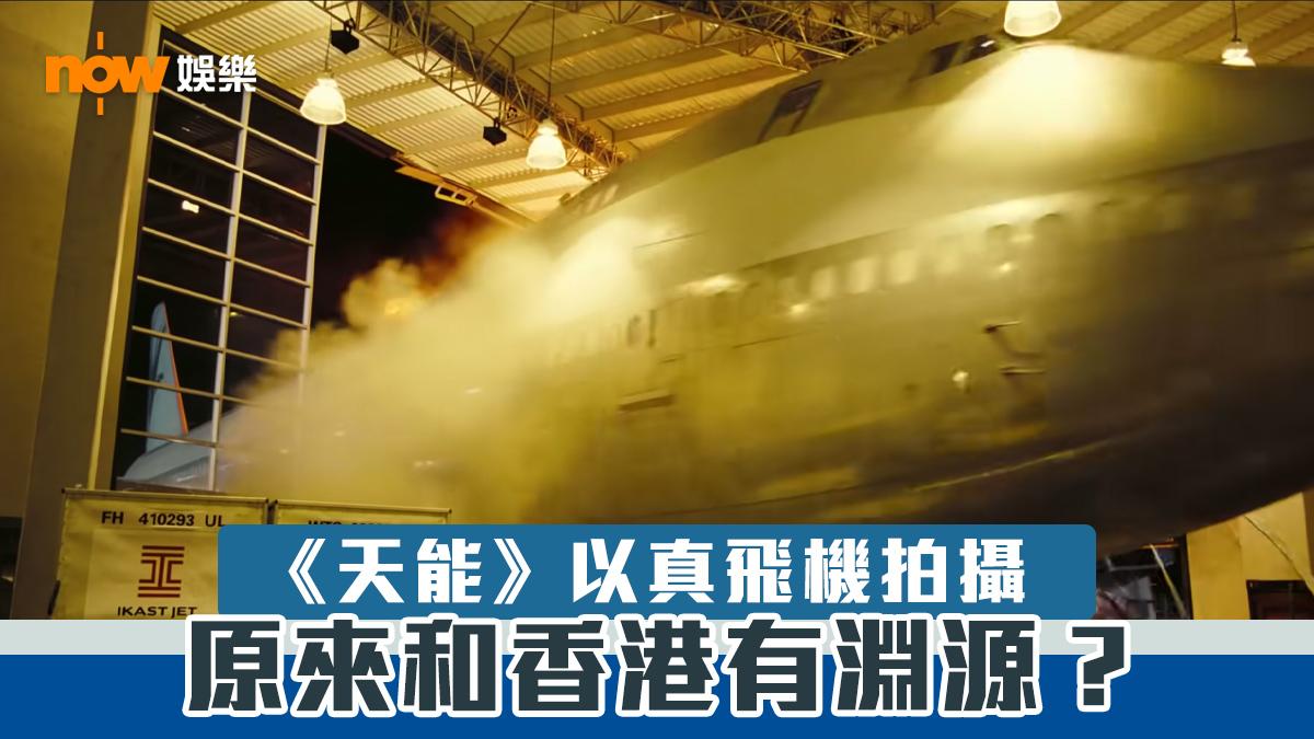 《天能》以真飛機拍攝 原來和香港有淵源?