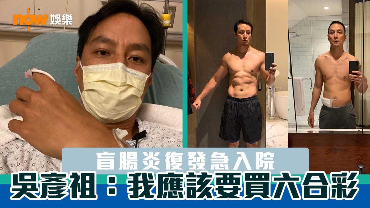 【男神急入院】吳彥祖盲腸炎復發:我應該要買六合彩