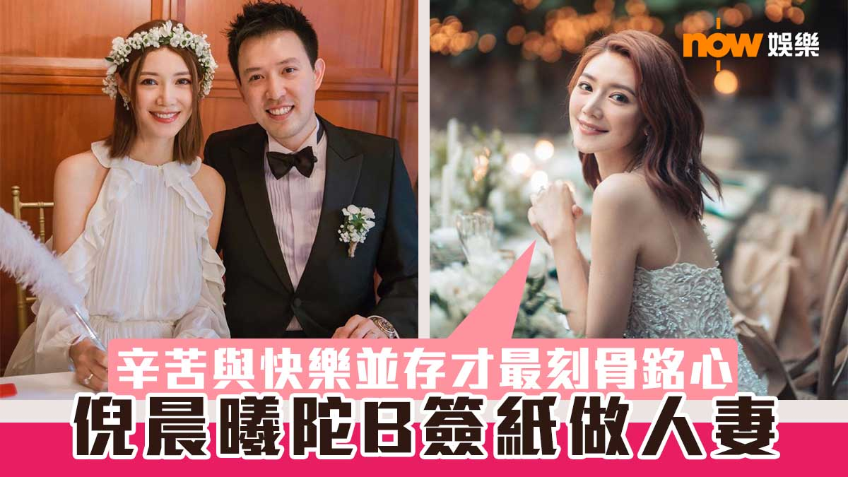 【女神出嫁】倪晨曦陀B簽紙做人妻:辛苦與快樂並存才最刻骨銘心