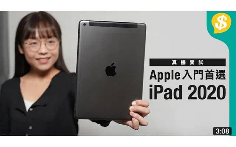 第一手!真機實試 Apple 入門首選 iPad 2020 | iPadOS14 | iPad 8