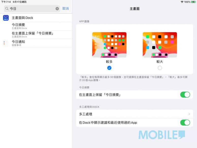 桌面小工具、App 資料庫 iOS 14、iPadOS 14 功能速試