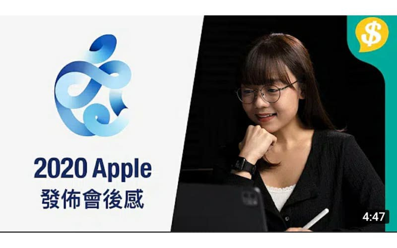 Apple發佈會後感 全新iPad Air超越pro版?Apple Watch SE要注意?