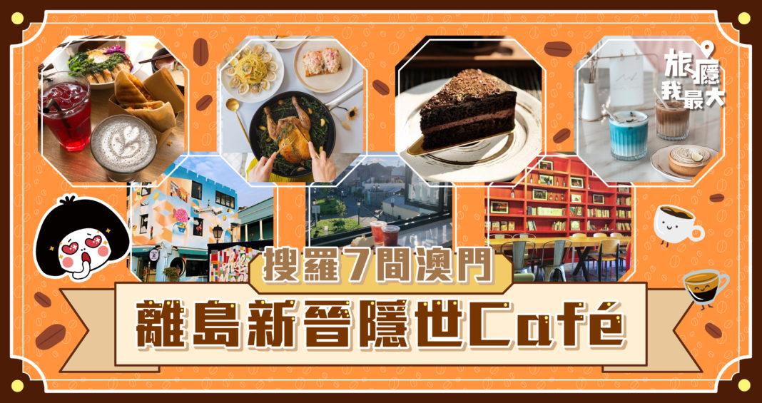 〈好遊〉假日放空聖地 澳門離島區7間新晉隱世Café