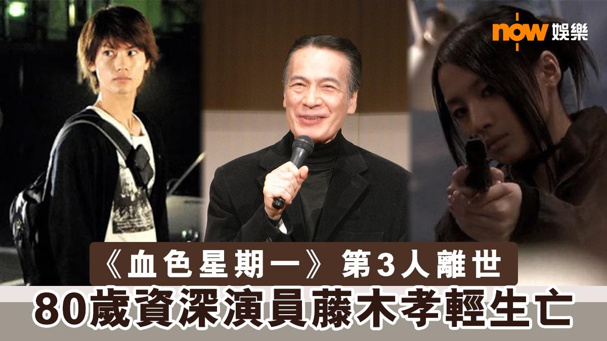 《血色星期一》第3位演員離世 80歲藤木孝輕生亡