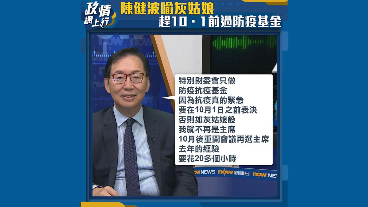 【政情網上行】陳健波喻灰姑娘 趕10.1前過防疫基金
