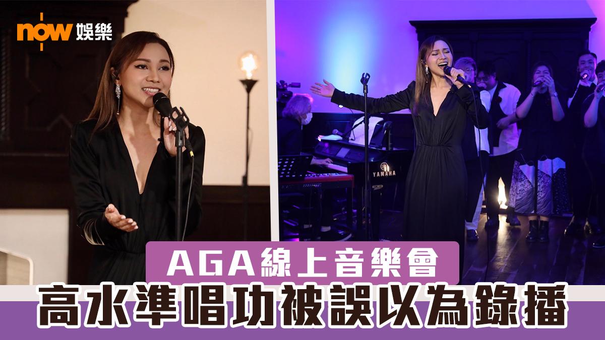 【有片】AGA線上音樂會完騷 高水準唱功被誤以為錄播