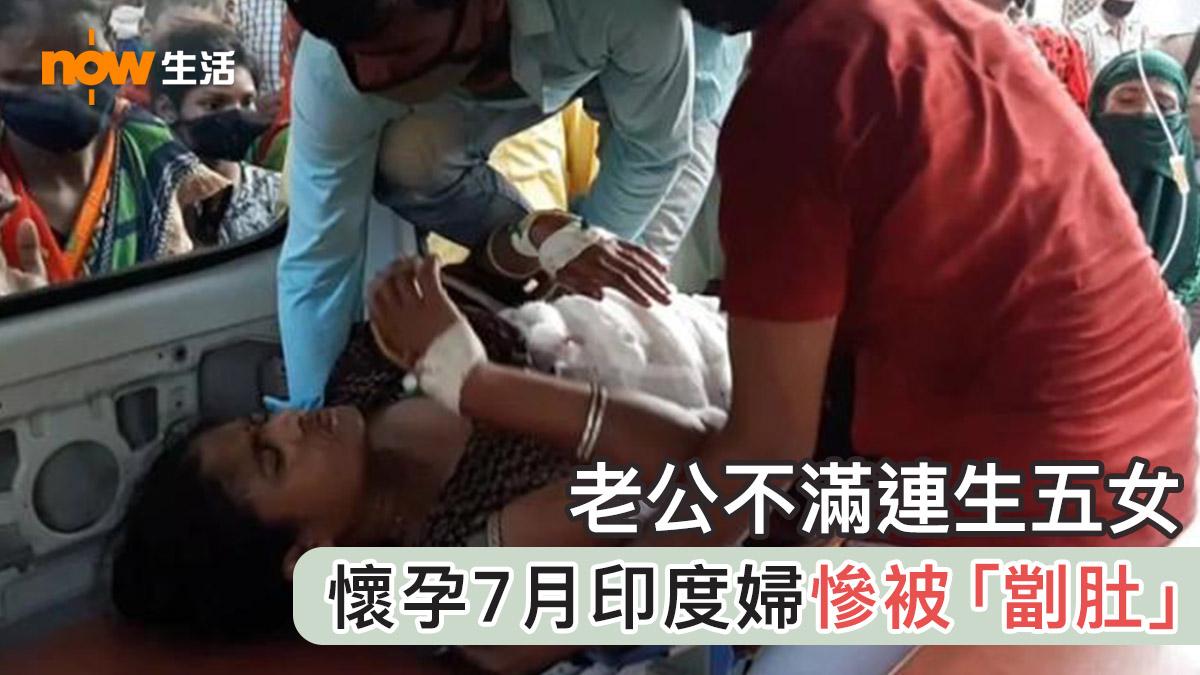 【連生五女】懷孕7月印度婦慘被「劏肚」 求子心切老公被捕