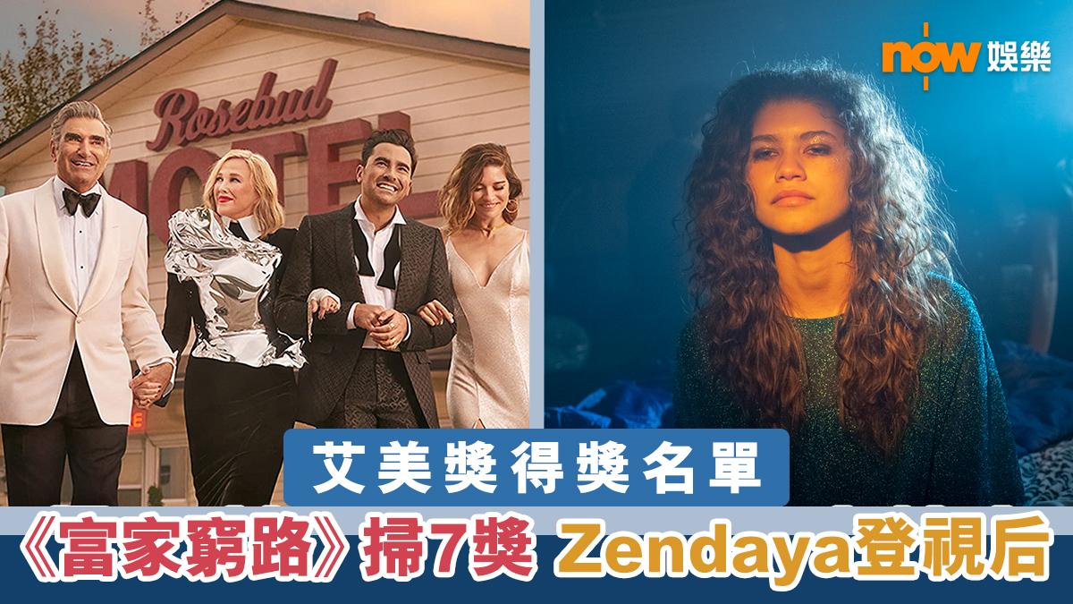 【艾美獎得獎名單】《富家窮路》掃盡7個喜劇獎 Zendaya成最年輕視后