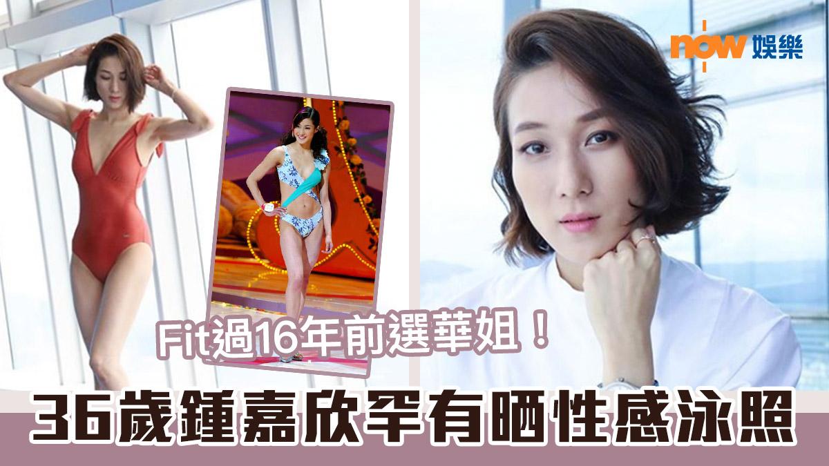 36歲鍾嘉欣罕有晒性感泳照 身形Fit過16年前選華姐!