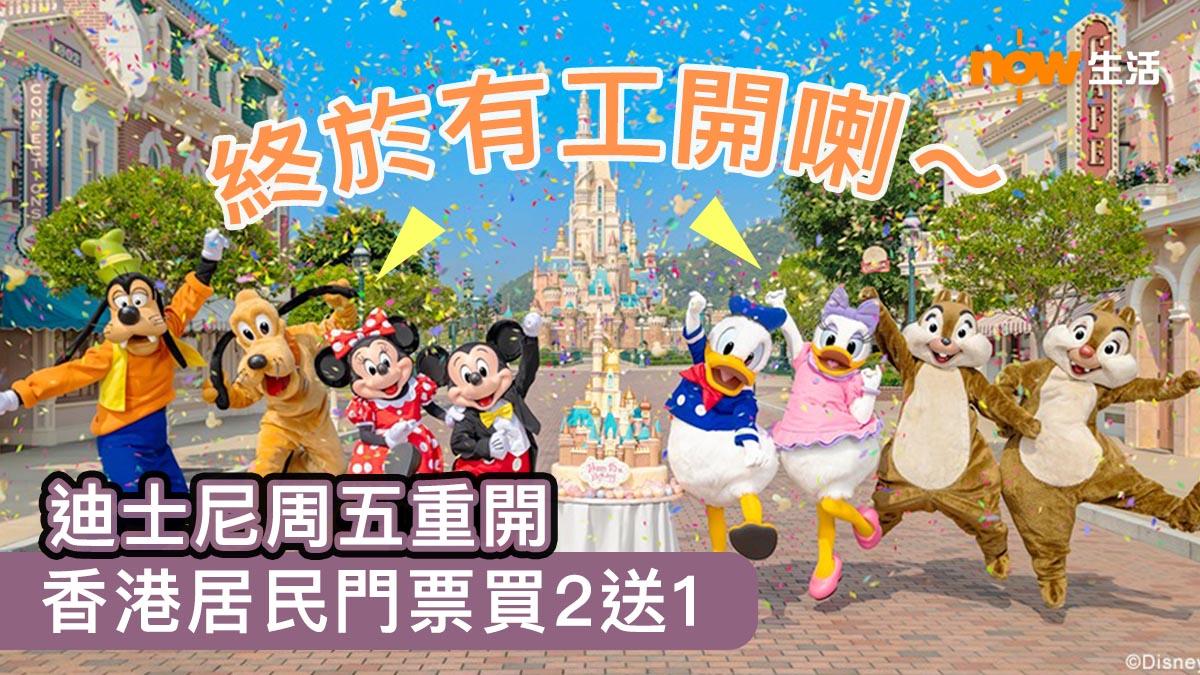 【迪士尼周五重開】香港居民門票買2送1 再送$118迪士尼頭箍