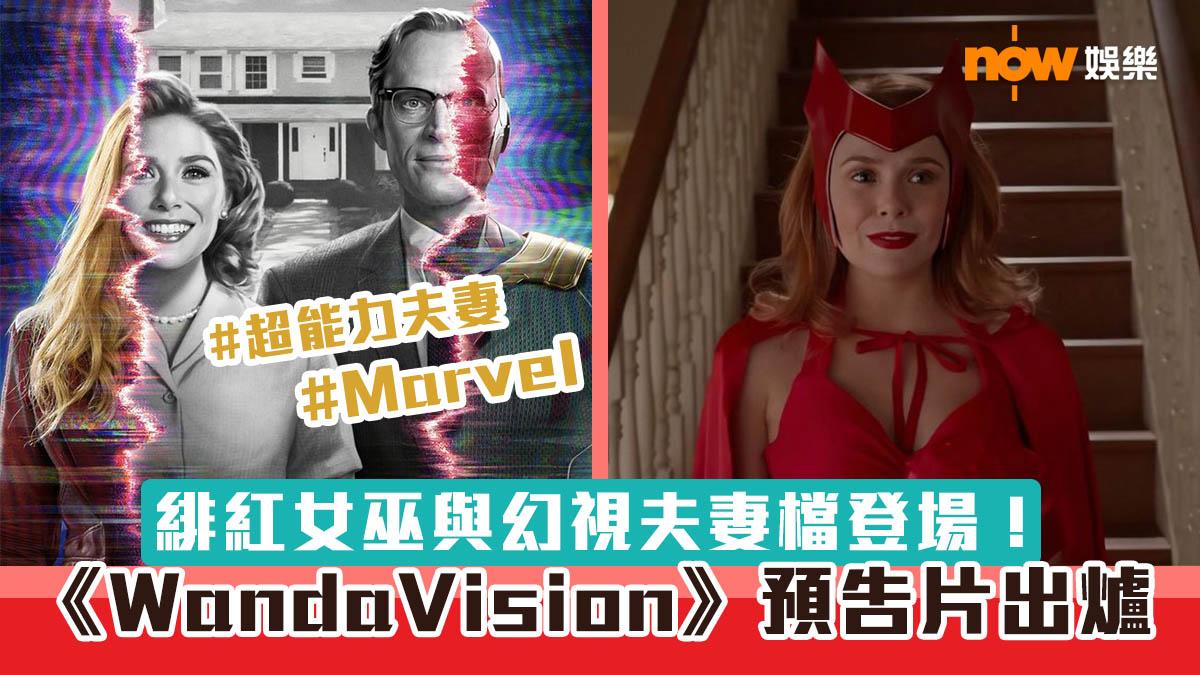 【Marvel】緋紅女巫與幻視夫妻檔登場!《WandaVision》預告片出爐