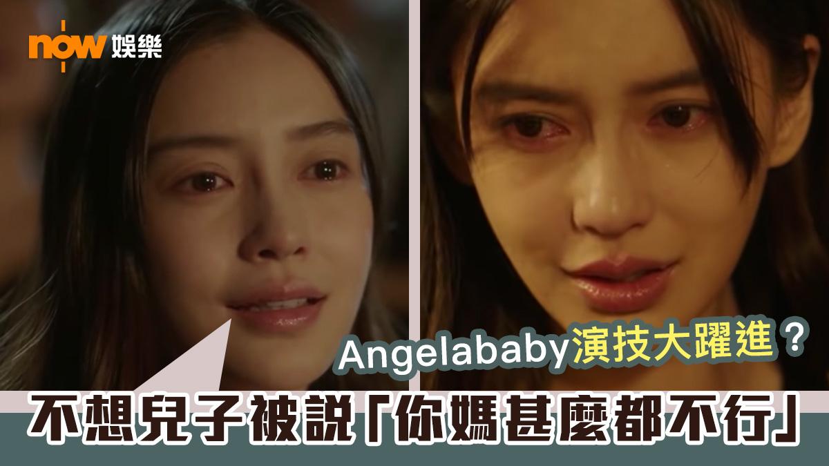 【為母則強】Angelababy演技大躍進?全因不想兒子被說「你媽甚麼都不行」