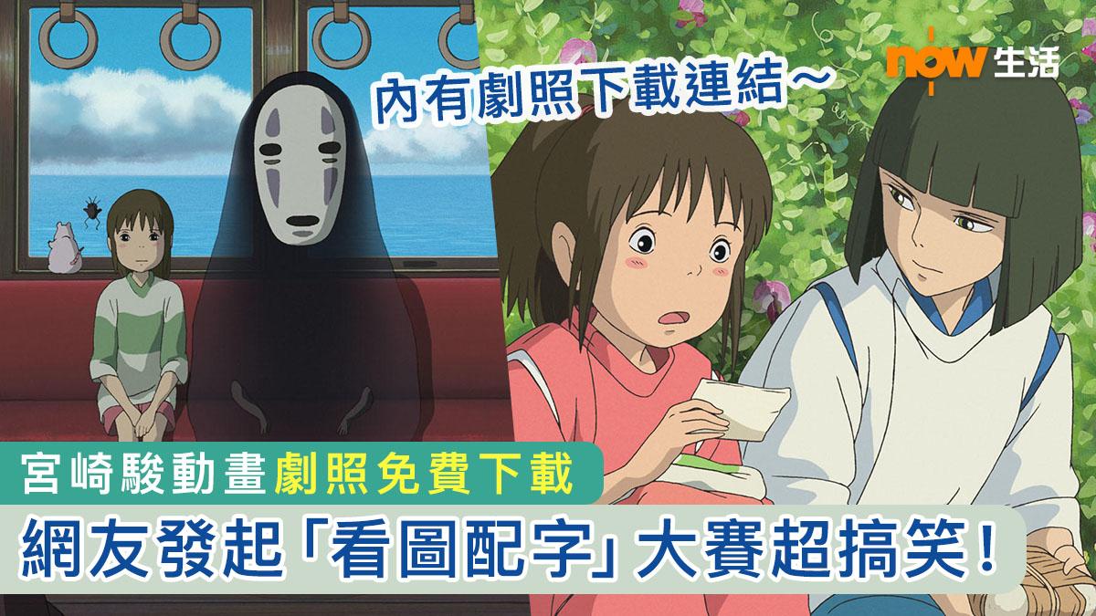 〈好笑〉宮崎駿動畫劇照免費下載 網友發起「看圖配字」大賽超搞笑!