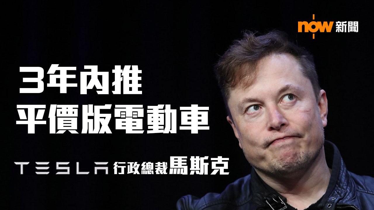 Tesla預告三年內 推平價版電動車