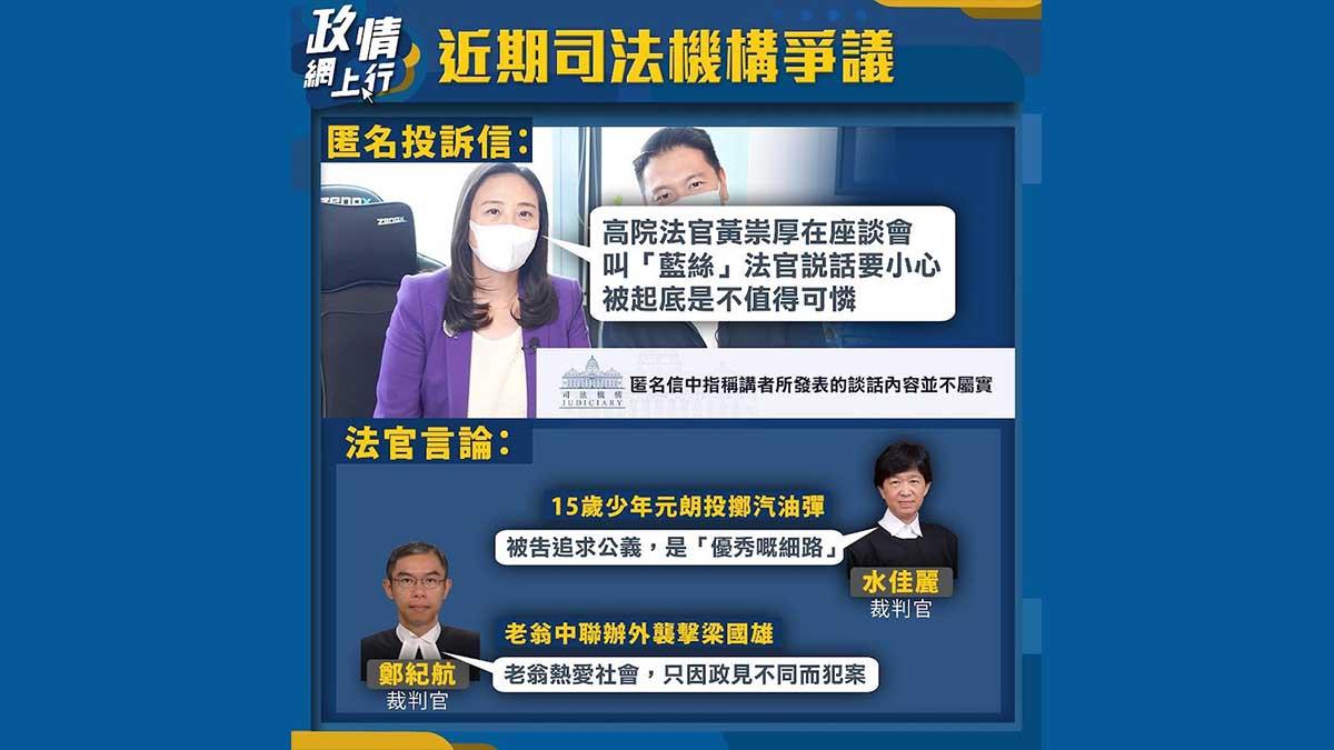 【政情網上行】近期司法機構爭議
