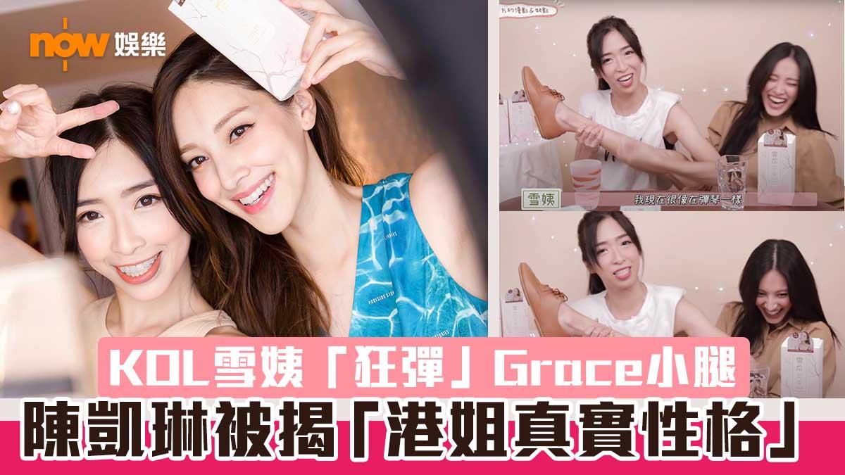 【明星的閨蜜】陳凱琳被揭「港姐真實性格」  KOL雪姨「狂彈」Grace小腿