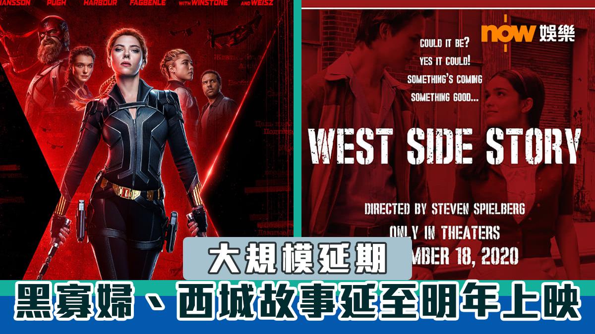 【大規模延期】《黑寡婦》《西城故事》延至明年上映