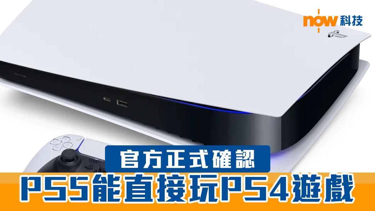 【玩家福音】Sony確認PS5能向下兼容 直接玩PS4遊戲