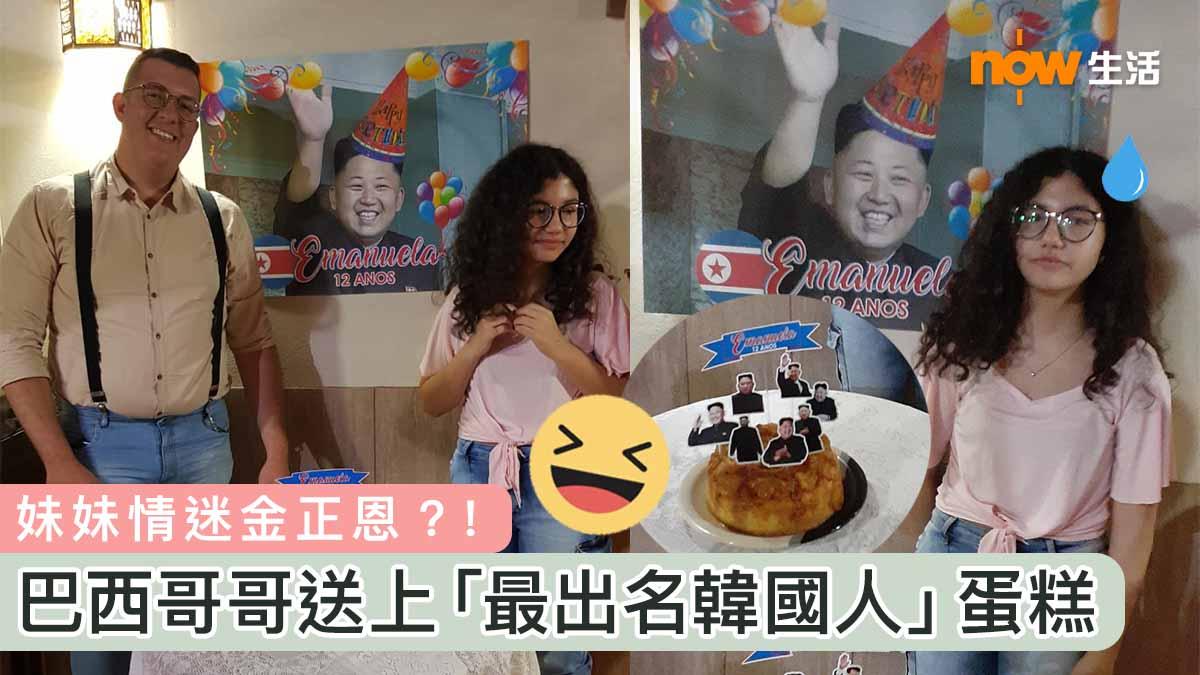 【生日驚喜】妹妹情迷金正恩?哥哥送上「最出名韓國人」蛋糕惹網民爆笑
