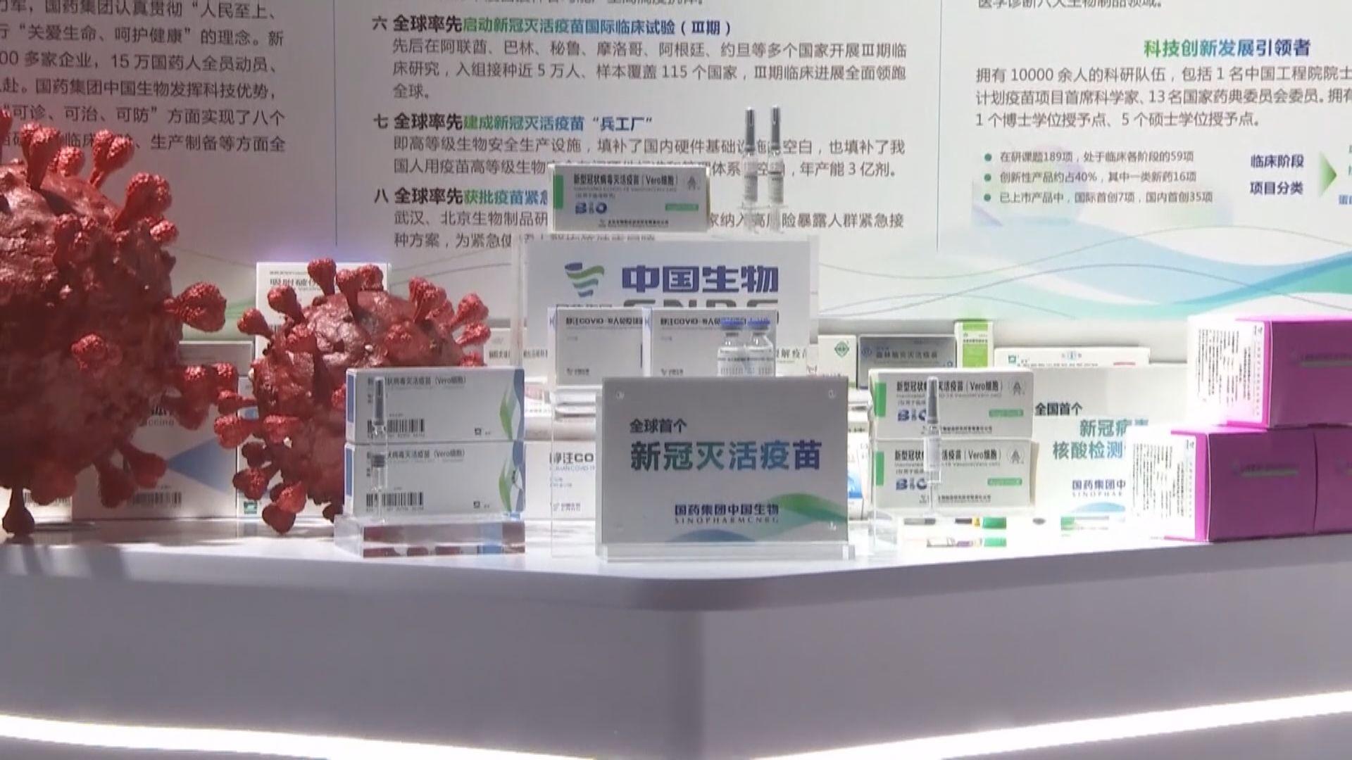 中國國企旗下公司研製疫苗有望年底上市