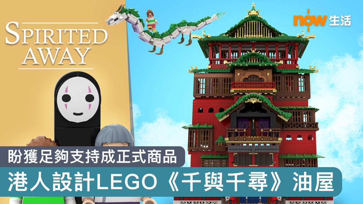 港人設計LEGO《千與千尋》油屋 盼獲足夠支持成正式商品